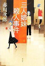 【中古】 三人姉妹殺人事件 /赤川次郎【著】 【中古】afb