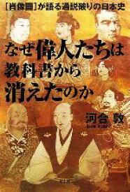 """【中古】 なぜ偉人たちは教科書から消えたのか """"肖像画""""が語る通説破りの日本史 /河合敦【著】 【中古】afb"""