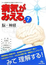【中古】 病気がみえる 第1版(vol.7) 脳・神経 /医療情報科学研究所【編】 【中古】afb