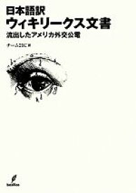 【中古】 日本語訳ウィキリークス文書 流出したアメリカ外交公電 /チーム21C【訳】 【中古】afb