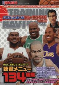 【中古】 バスケットボールトレーニングナビ100+α /旅行・レジャー・スポーツ 【中古】afb