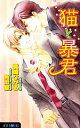 【中古】 猫と暴君 Luna Novels/真崎ひかる【著】 【中古】afb