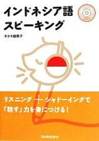 【中古】 インドネシア語スピーキング /ホラス由美子【著】 【中古】afb