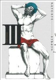 【中古】 テルマエ・ロマエ(3) ビームC/ヤマザキマリ(著者) 【中古】afb