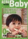 【中古】 AERA with Baby スペシャル保存版 0歳からの子育てバイブル食育編 /朝日新聞出版(著者) 【中古】afb