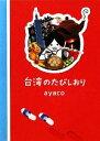 【中古】 台湾のたびしおり /ayaco【著】 【中古】afb