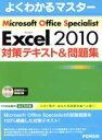 【中古】 Microsoft Office Specialist Microsoft Excel 2010 対策テキスト&問題集 よくわかるマスター/富士通エフ...