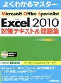 【中古】 Microsoft Office Specialist Microsoft Excel 2010 対策テキスト&問題集 よくわかるマスター/富士通エフ 【中古】afb