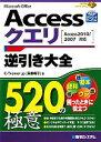 【中古】 Accessクエリ逆引き大全520の極意 Access2010/2007対応 /高柳靖子【著】 【中古】afb