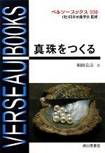 【中古】 真珠をつくる ベルソーブックス/和田克彦【著】,日本水産学会【監修】 【中古】afb
