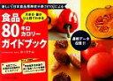 【中古】 食品80キロカロリーガイドブック 大きさ・量がひと目でわかる /香川芳子【編】 【中古】afb