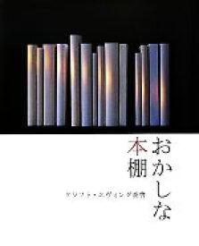 【中古】 おかしな本棚 /クラフト・エヴィング商會【著】 【中古】afb