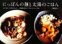 【中古】 にっぽんの麺と太陽のごはん(2) なつかしくてあたらしい、白崎茶会のオーガニックレシピ /白崎裕子【著】 …