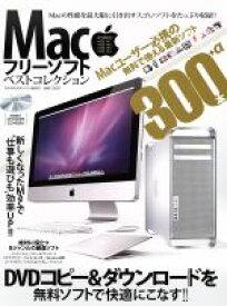 【中古】 Macフリーソフトベストコレクション /情報・通信・コンピュータ(その他) 【中古】afb