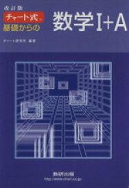 【中古】 チャート式 基礎からの数学I+A 改訂版 /チャート研究所(編著) 【中古】afb