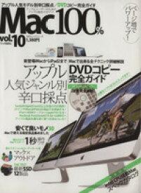【中古】 Mac100% Vol.10 /情報・通信・コンピュータ(その他) 【中古】afb