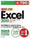 【中古】 速効!図解Excel 2010 Windows 7・Vista・XP対応Office 2010版 速効!図解シリーズ/木村幸子【著】 【中…