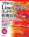 【中古】 プロのためのLinuxシステム・ネットワーク管理技術 Red Hat Enterprise Linux対応 Software Design plus/...