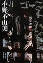 【中古】 ゴーストハント(4) 死霊遊戯 幽BOOKS/小野不由美【著】 【中古】afb