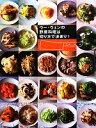 【中古】 ウー・ウェンの野菜料理は切り方で決まり! /ウーウェン【著】 【中古】afb