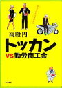 【中古】 トッカンvs勤労商工会 /高殿円【著】 【中古】afb