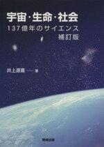 【中古】 宇宙・生命・社会 137億年のサイエンス 補訂版 /井上源喜(著者) 【中古】afb