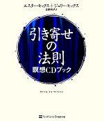 【中古】 引き寄せの法則 瞑想CDブック /エスターヒックス,ジェリーヒックス【著】,吉田利子【訳】 【中古】afb