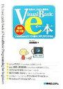 【中古】 世界でいちばん簡単なVisualBasicのe本 VisualBasic2010の基本と考え方がわかる本 /金城俊哉【著】 【中古…