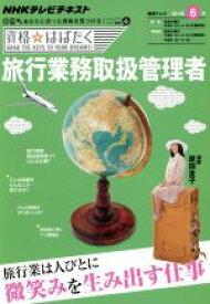 【中古】 旅行業務取扱管理者(2011年6月) 資格☆はばたく/NHK出版(その他) 【中古】afb