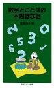 【中古】 数字とことばの不思議な話 岩波ジュニア新書/窪薗晴夫【著】 【中古】afb