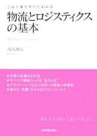 【中古】 物流とロジスティクスの基本 この1冊ですべてわかる /湯浅和夫【著】 【中古】afb
