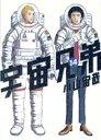 【中古】 宇宙兄弟(14) モーニングKC/小山宙哉(著者) 【中古】afb