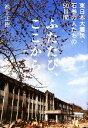 【中古】 ふたたび、ここから 東日本大震災・石巻の人たちの50日間 /池上正樹【著】 【中古】afb