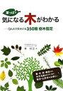 【中古】 葉っぱで気になる木がわかる Q&Aで見分ける350種樹木鑑定 /林将之【著】 【中古】afb
