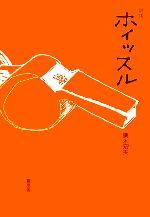 【中古】 詩集 ホイッスル /栗木宏美【著】 【中古】afb