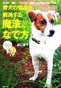 【中古】 愛犬の悩みが解消する魔法のなで方 T Touch /松江香子【著】 【中古】afb