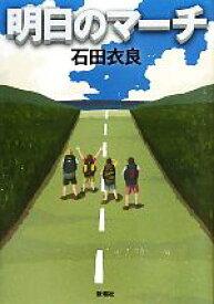 【中古】 明日のマーチ /石田衣良【著】 【中古】afb