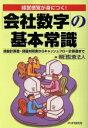 【中古】 「会社数字」の基本常識 /朝日監査法人(著者) 【中古】afb
