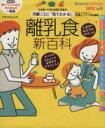 【中古】 最新 月齢ごとに「見てわかる!」離乳食新百科 /実用書(その他) 【中古】afb