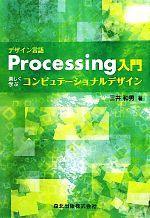 【中古】 デザイン言語Processing入門 楽しく学ぶコンピュテーショナルデザイン /三井和男【著】 【中古】afb