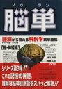 【中古】 脳単 語源から覚える解剖学英単語集脳・神経編 /原島広至(著者),河合良訓(著者) 【中古】afb
