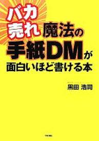 【中古】 バカ売れ 魔法の手紙DMが面白いほど書ける本 /黒田浩司【著】 【中古】afb