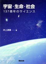 【中古】 宇宙・生命・社会 137億年のサイエンス /井上源喜(著者) 【中古】afb
