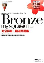 【中古】 ORACLE MASTER Oracle Database 11g Bronze [11g SQL基礎1](試験番号:1Z0−051)完全詳解+精選問題 【中古】afb