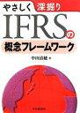 【中古】 やさしく深掘りIFRSの概念フレームワーク /中田清穂【著】 【中古】afb