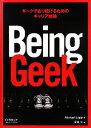 【中古】 Being Geek ギークであり続けるためのキャリア戦略 /マイケルロップ【著】,夏目大【訳】 【中古】afb