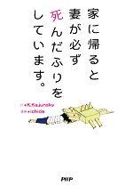 【中古】 家に帰ると妻が必ず死んだふりをしています。 /K.Kajunsky【作】,ichida【漫画】 【中古】afb