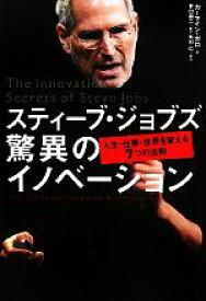【中古】 スティーブ・ジョブズ 驚異のイノベーション 人生・仕事・世界を変える7つの法則 /カーマインガロ【著】,井口耕二【訳】 【中古】afb