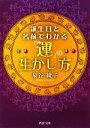 【中古】 誕生日と名前でわかる「運」の生かし方 PHP文庫/泉谷綾子【著】 【中古】afb