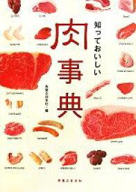 【中古】 知っておいしい肉事典 /実業之日本社【編】 【中古】afb